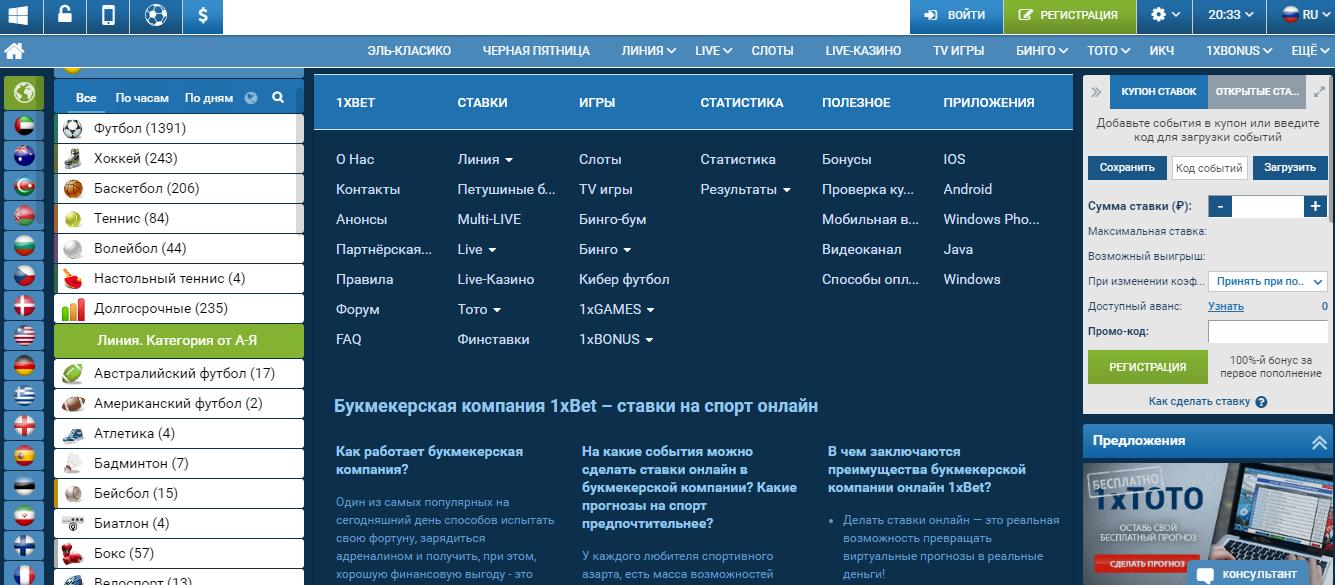 1xbet обзор сайта